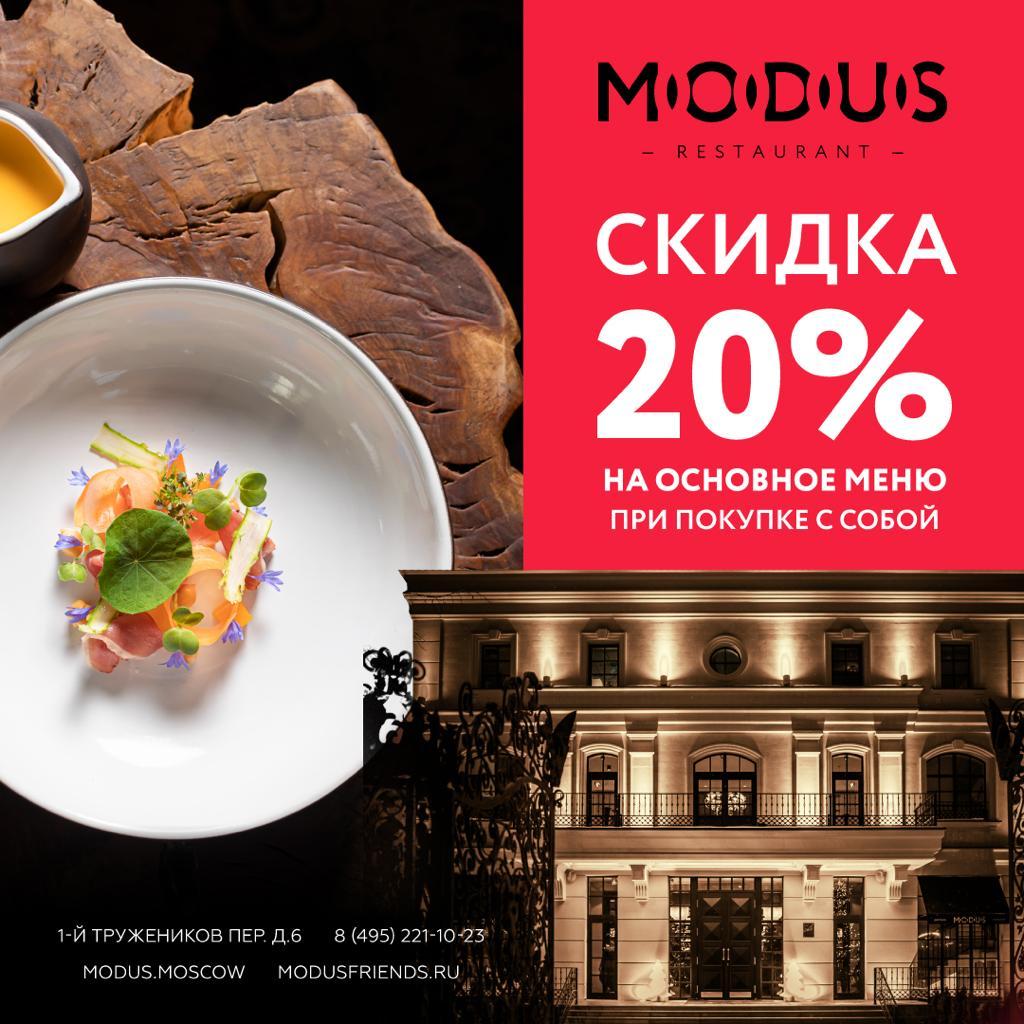 Ресторан Modus / ДОСТАВКА ЕДЫ