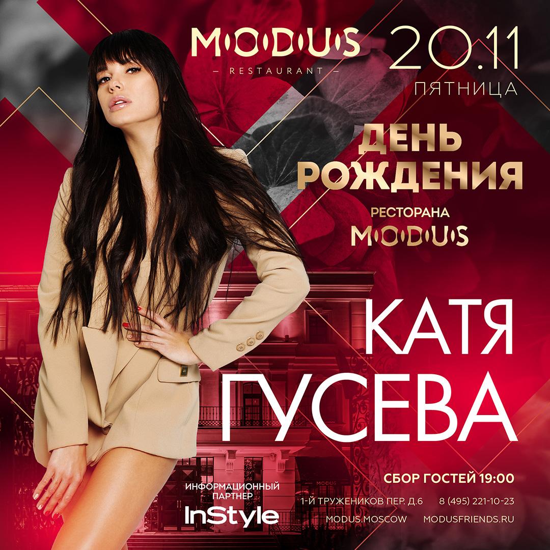 Modus_Гусева_20.11.2020