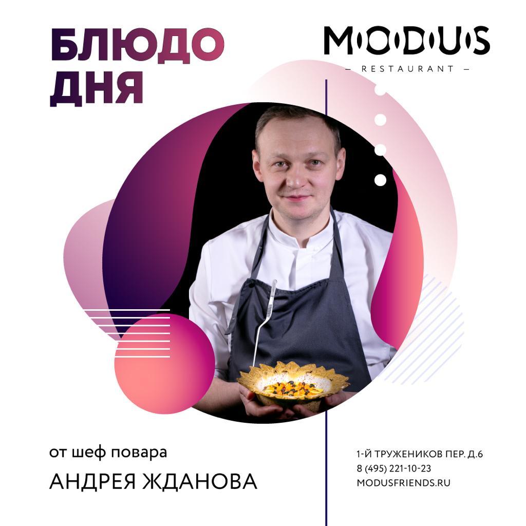 Ресторан MODUS / каждый вторник / БЛЮДО ДНЯ