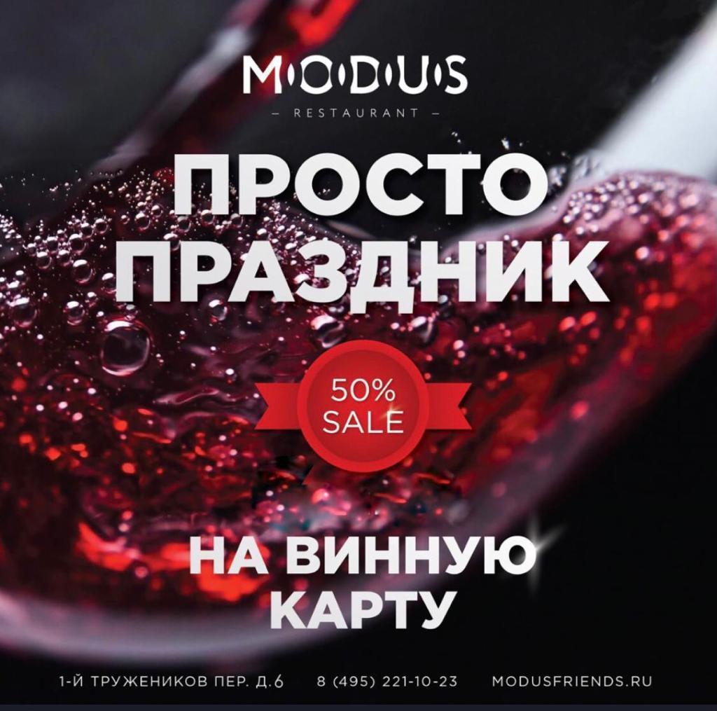 Ресторан MODUS / каждый понедельник / ПРОСТО ПРАЗДНИК