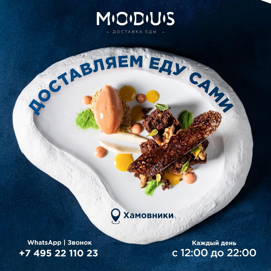 Доставка еды MODUS