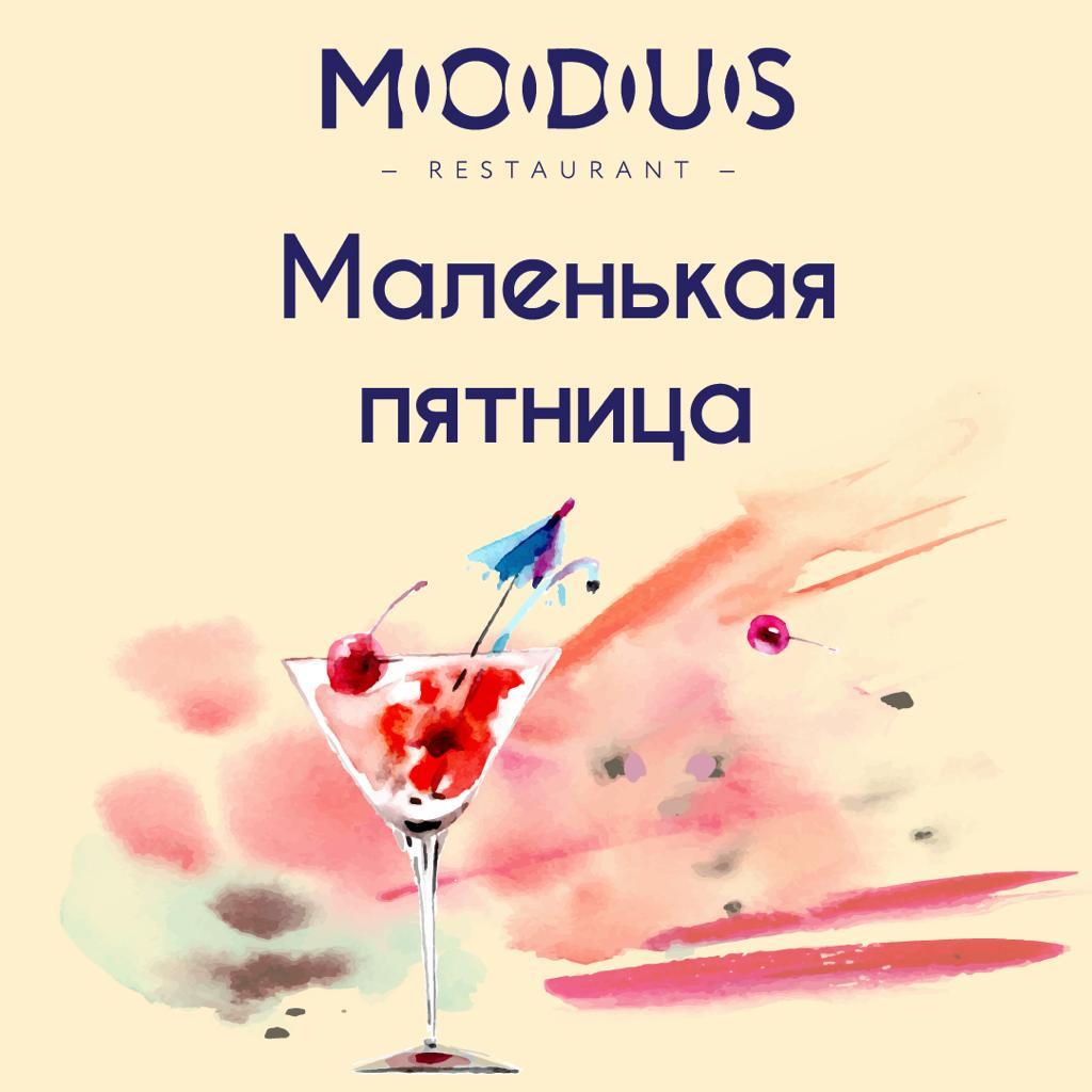 Ресторан MODUS СРЕДА - МАЛЕНЬКАЯ ПЯТНИЦА АВТОРСКИЕ КОКТЕЙЛИ - 350 ₽ КЛАССИЧЕСКИЕ КОКТЕЙЛИ - 350 ₽