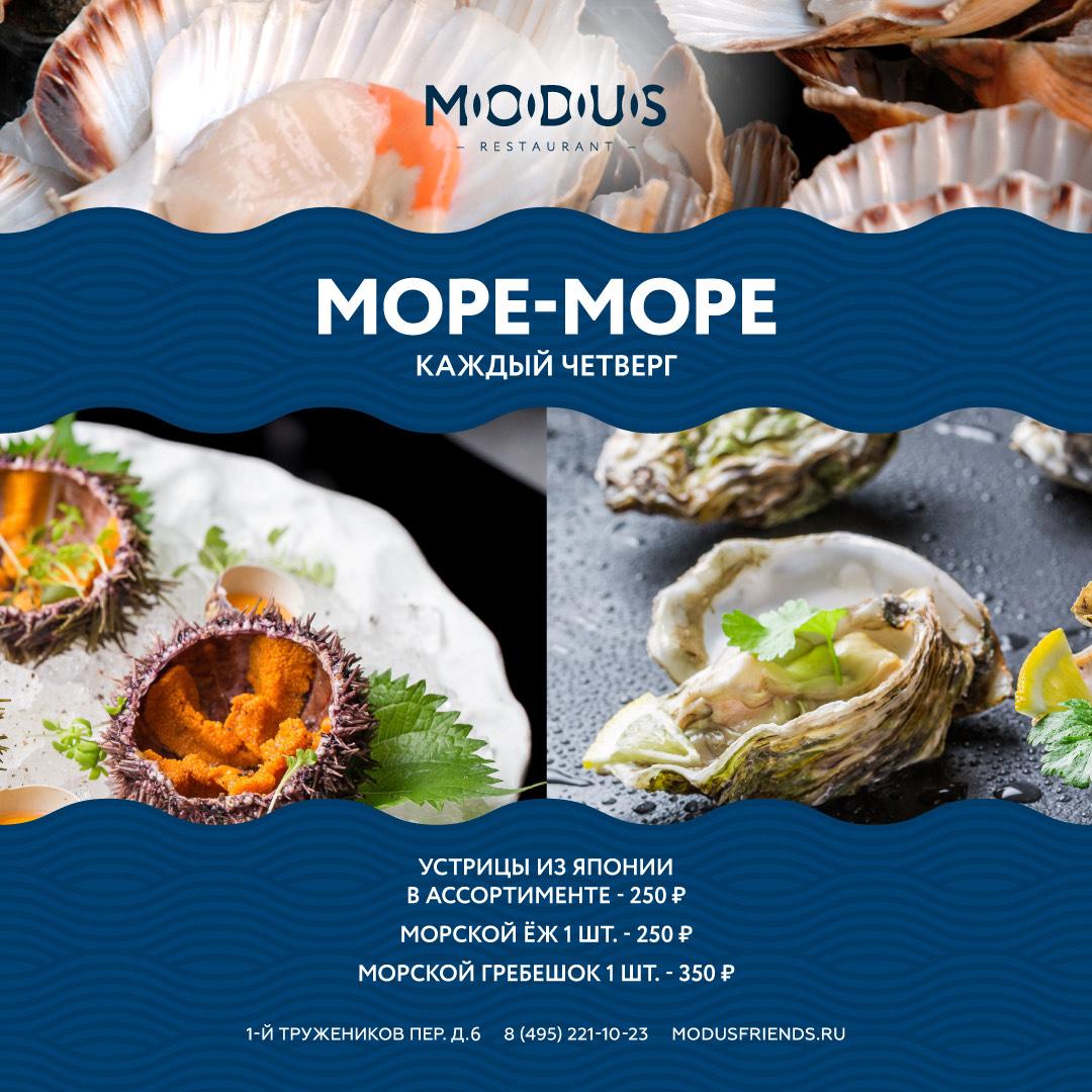 Ресторан MODUS / каждый четверг / МОРЕ-МОРЕ