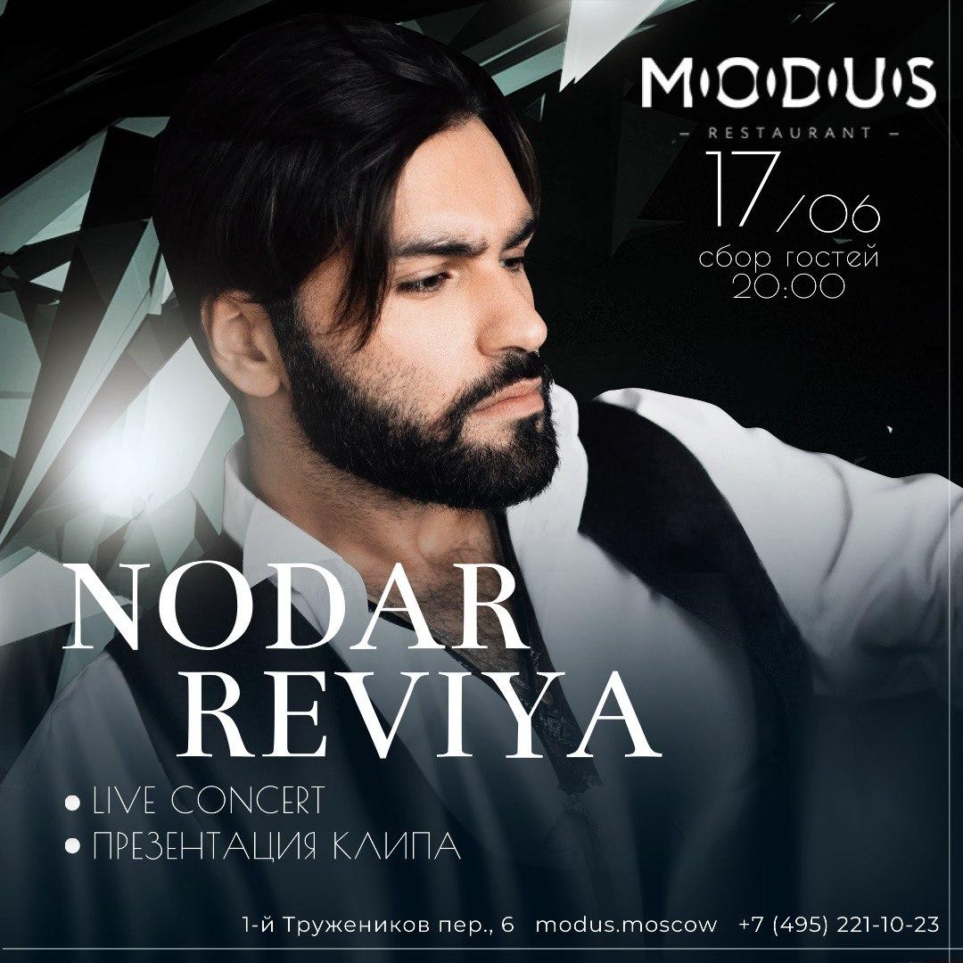 Концерт Нодар Ревия в ресторане MODUS