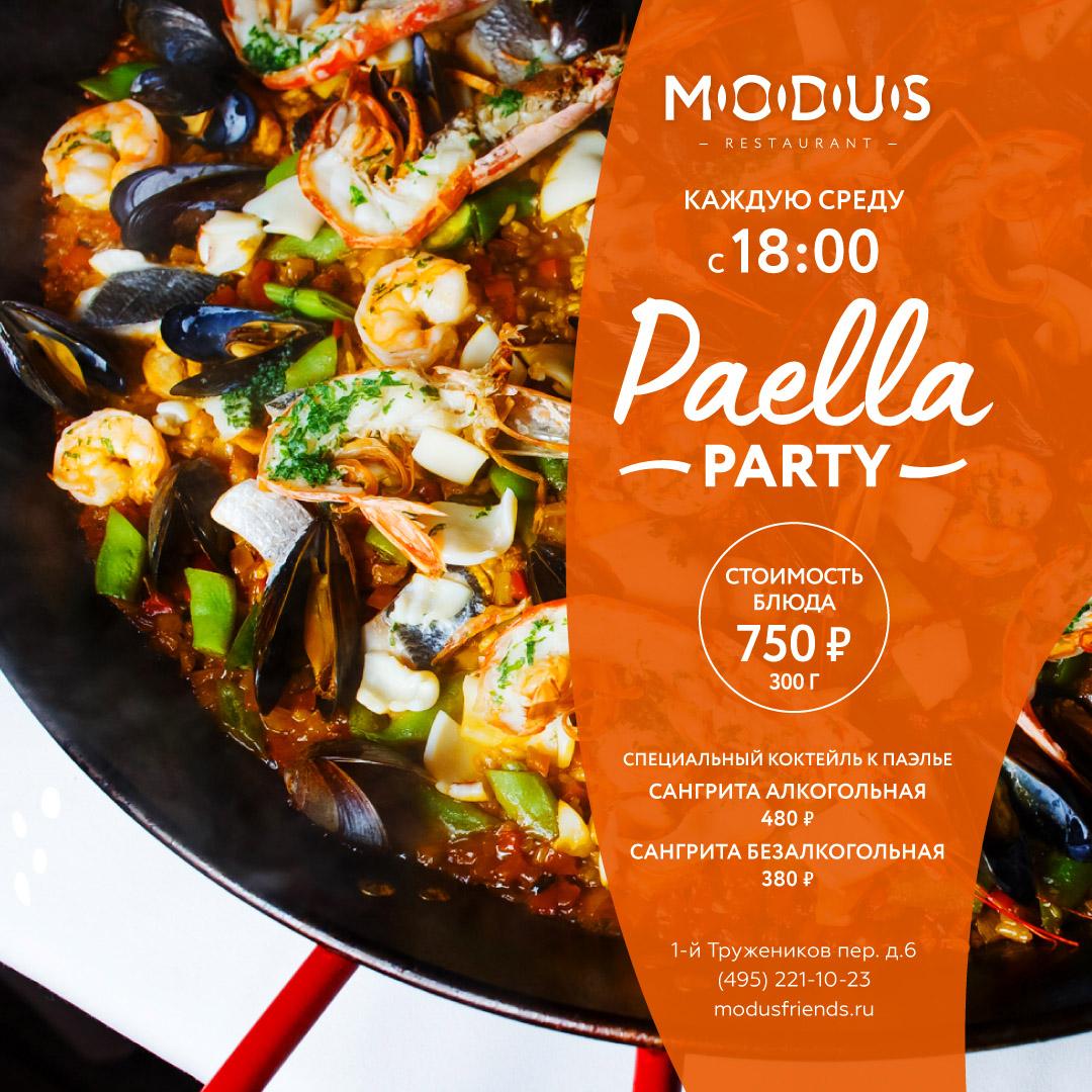 Modus Paella