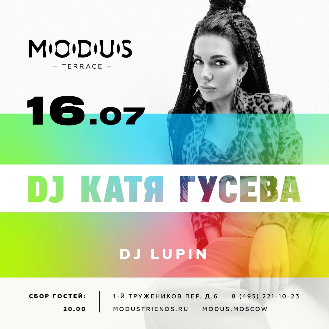 DJ КАТЯ ГУСЕВА DJ LUPIN