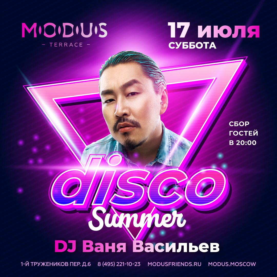 DISCO Summer DJ Ваня Васильев