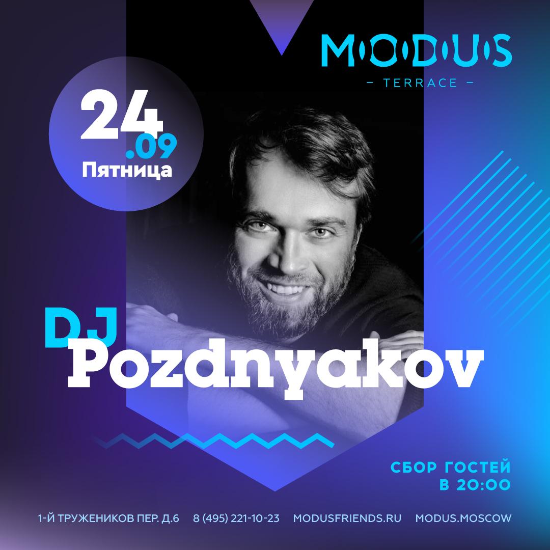 Modus_Pozdnyakov_24.09