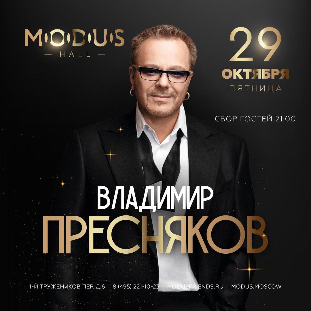 Modus 29.10 Владимир Пресняков