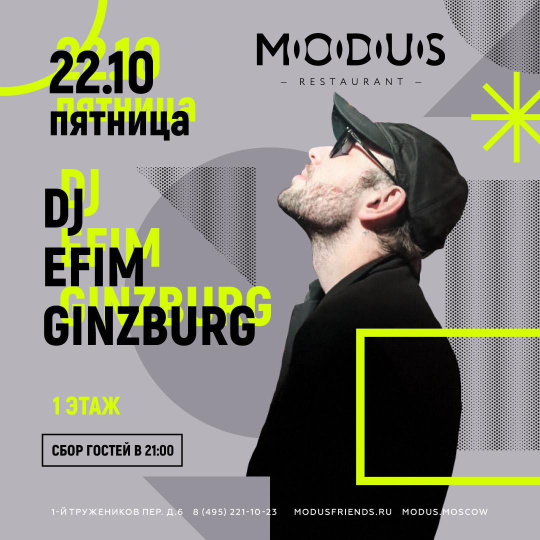 Modus DJ EFIM GINZBURG